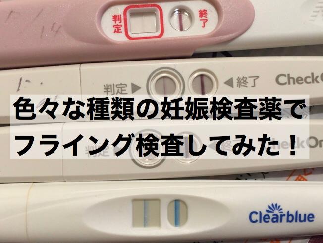 何日前から反応 妊娠検査薬 フライング